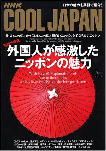 cool_japan